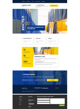 Бизнес сайт Главный модуль