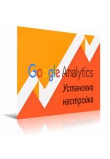 Google Аналитика установка настройка