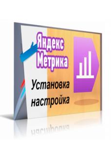 Яндекс Метрика установка и настройка