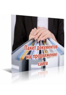 Пакет документов на продвижение сайта