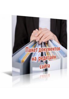 Пакет документов на редизайн сайта