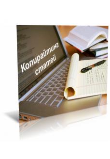 Копирайт статей (1000зн)