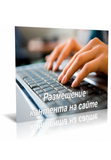Размещение статей на сайте (1000зн)