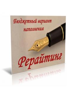 Рерайт статей (1000зн)