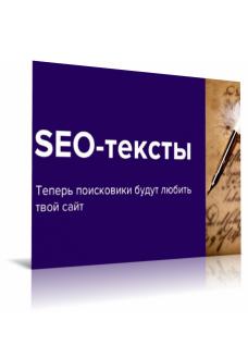SEO тексты (1000зн)
