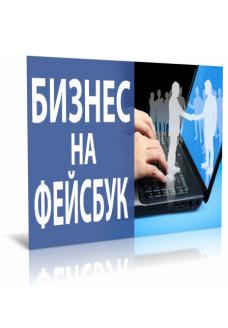 Создание бизнес группы в Faceboook