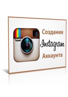 Создание и настройка Аккаунта а Instagram