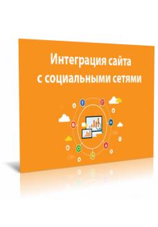 Интеграция сайта с социальными сетями
