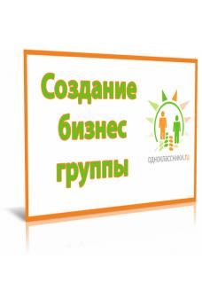Создание бизнес группы в Однокласниках