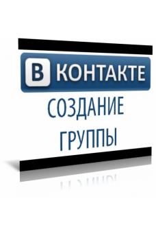 Создание бизнес группы В Контакте