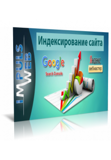 Индексирование сайта в Яндекс Google Майл