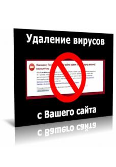 Удаление на сайте вредоносного кода